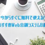 今からすぐに無料で使える!おすすめWeb会議システム8選