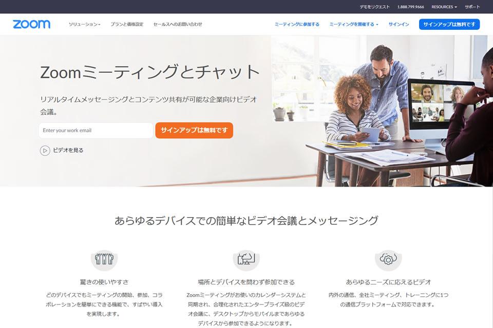 Web会議システム「Zoom」