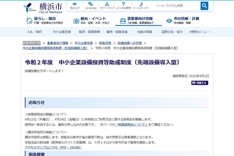 横浜市中小企業設備投資等助成制度