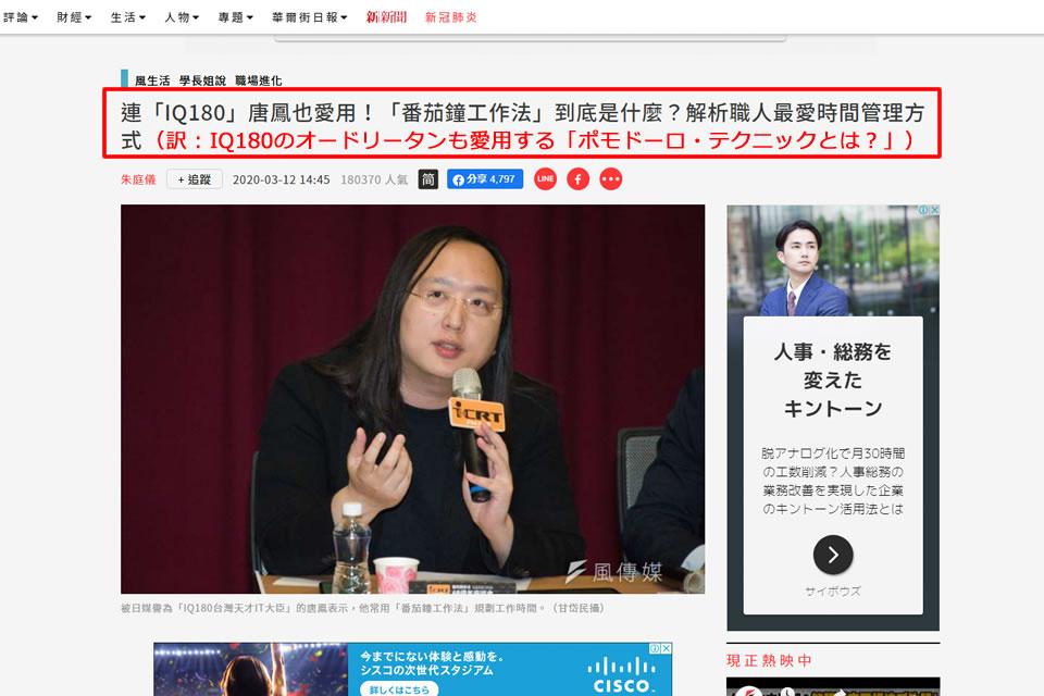 台湾のデジタル担当対人のオードリー・タン