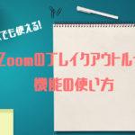 【無料版でも使える!】Zoomのブレイクアウトルーム機能の使い方