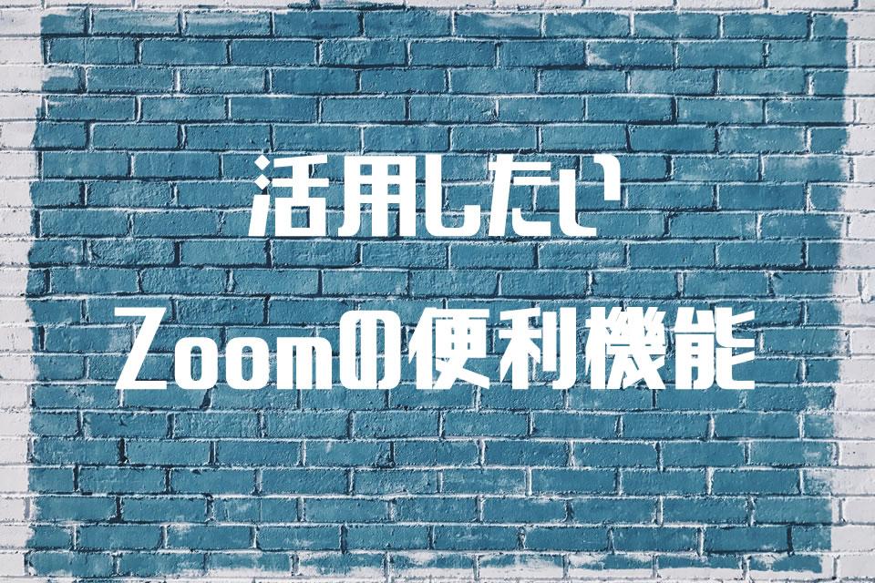 活用したいZoomの便利機能