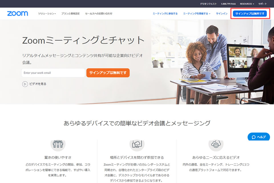 Zoom公式サイト