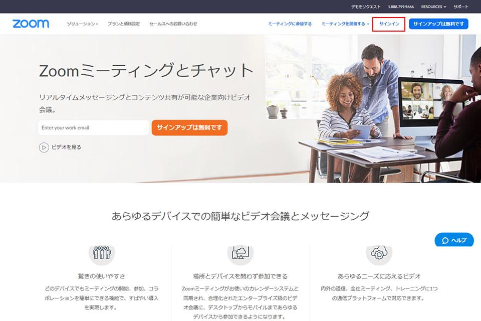 Zoomウェブサイト