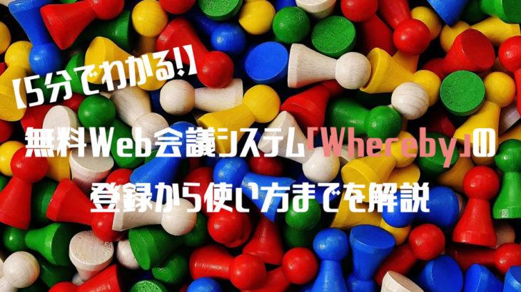 【5分でわかる!】無料Web会議システム「Whereby」の登録から使い方までを解説