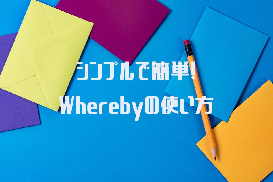 Wherebyの使い方