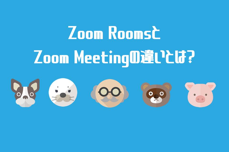 Zoom meetingとの違いとは