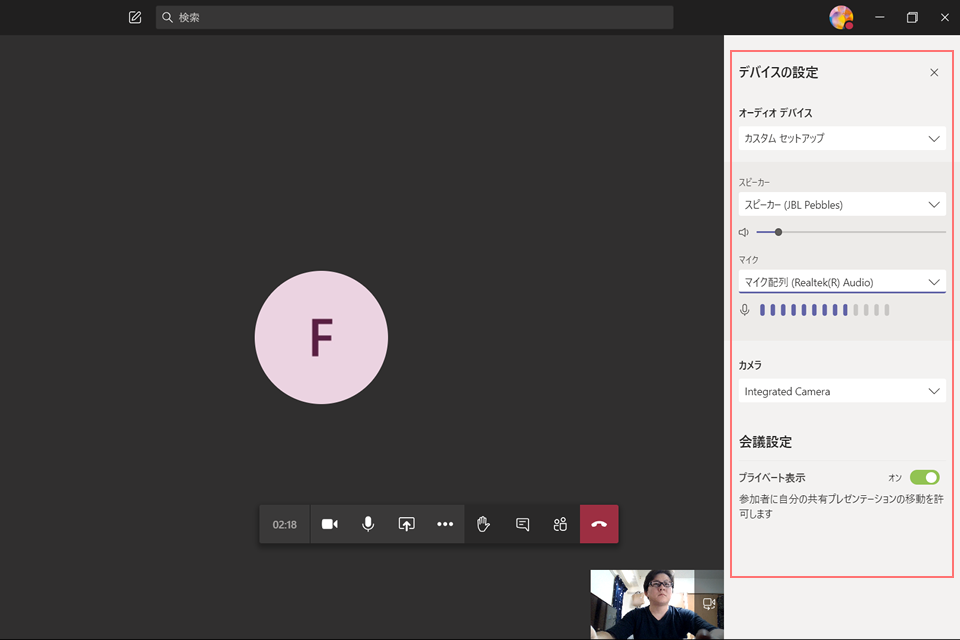 Teamsの「Web会議」画面の基本操作03