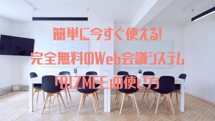 簡単ですぐに使える!完全無料のWeb会議システム「BIZMEE」の使い方