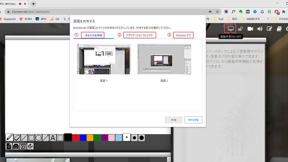 画面共有機能(Chromeの場合)
