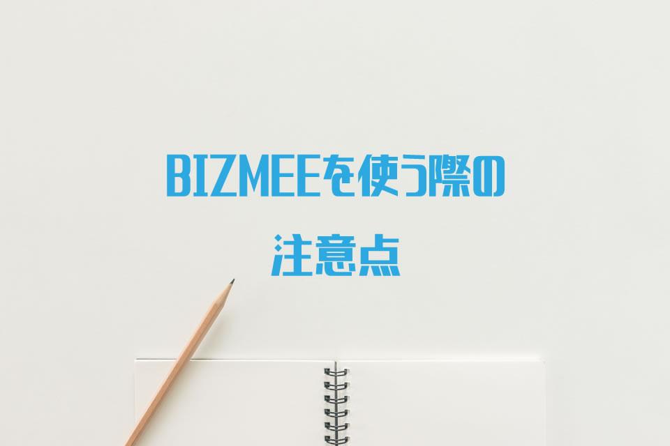 BIZMEEを使う際の注意点
