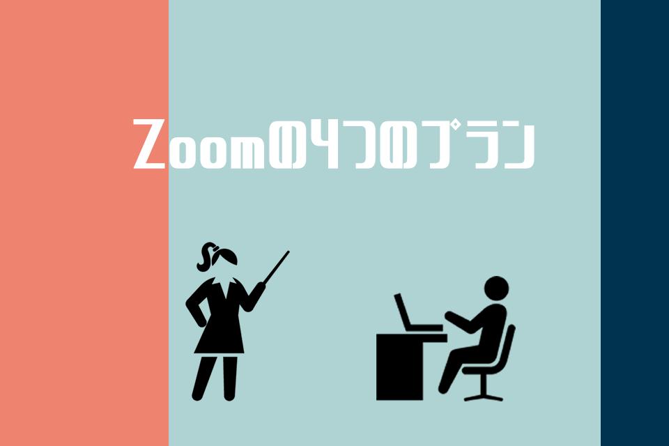 Zoomの4つのプラン