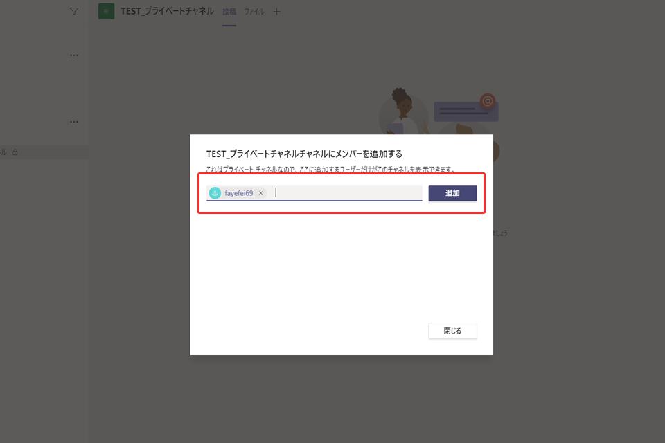 プライベートチャネルの作成方法03