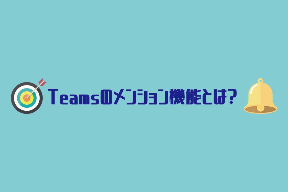 Teamsのメンション機能とは