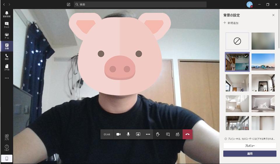 Web会議中にバーチャル背景を設定する02
