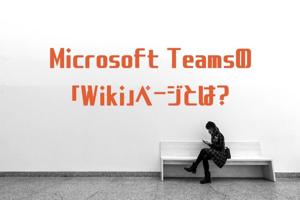 Teamsの「Wiki」ページとは?