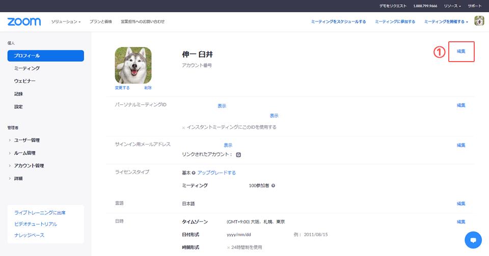 zoom_プロフィール設定で名前変更01