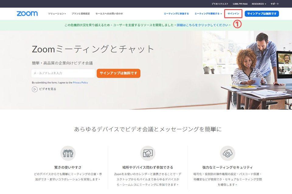 zoom_公式サイト