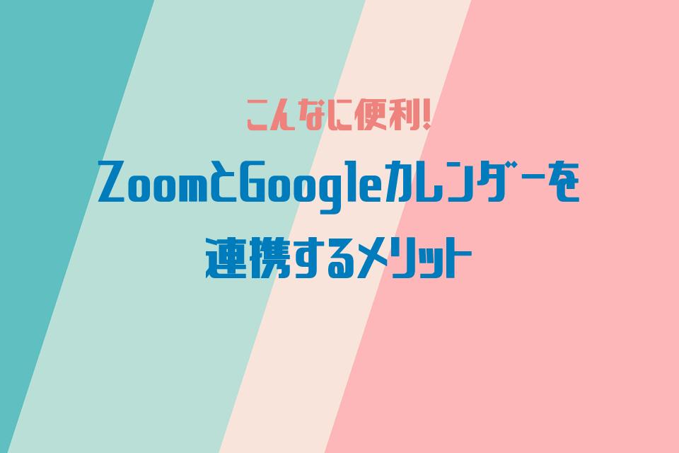 ZoomとGoogleカレンダーを連携させるメリット