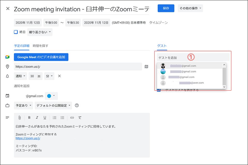 ZoomアプリからGoogleカレンダーと連携05