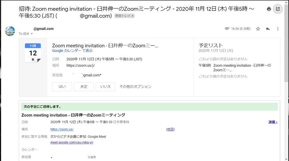 ZoomアプリからGoogleカレンダーと連携04