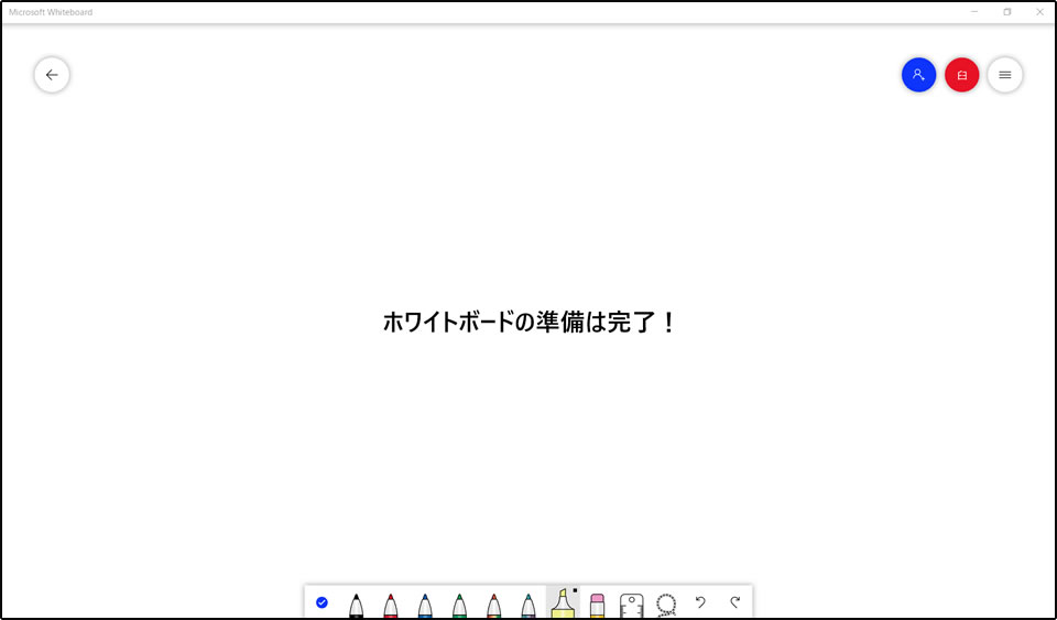Web会議でホワイトボードを使用する04