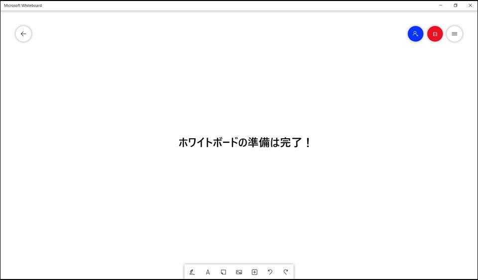 チャット画面でホワイトボードを使用する03