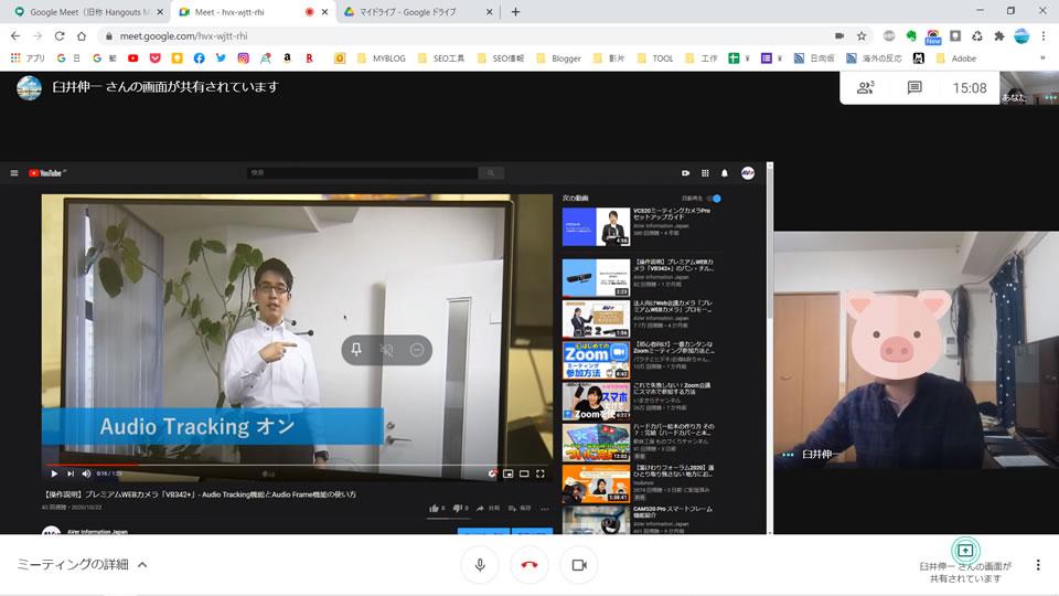 GoogleMeet_画面共有機能の使い方08