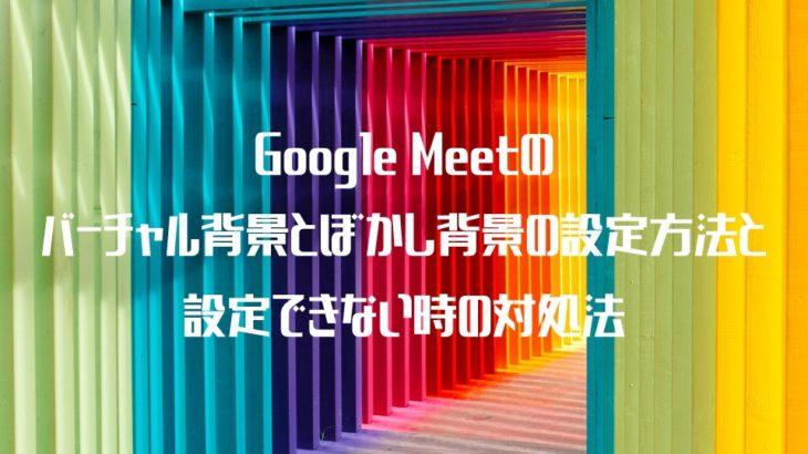 GoogleMeet_バーチャル背景とぼかし背景