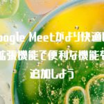 GoogleMeet_拡張機能