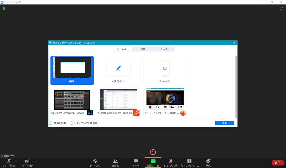 Zoom_デスクトップ画面の共有01
