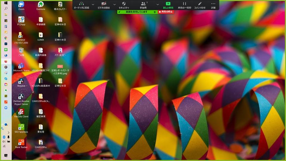 Zoom_デスクトップ画面の共有02