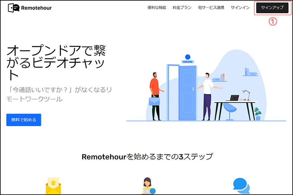 Remotehour_アカウント登録01