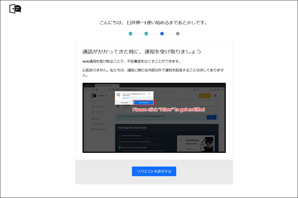 Remotehour_アカウント登録04