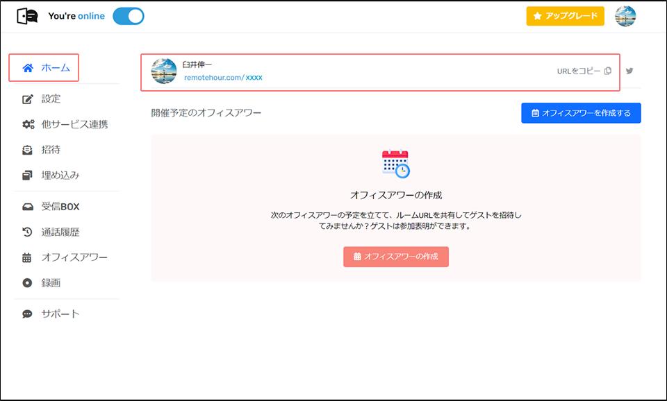 Remotehour_アカウント登録02