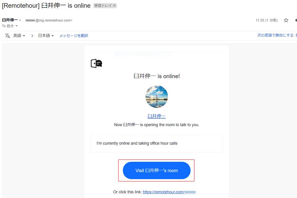 ゲストユーザーのWeb会議の参加方法02