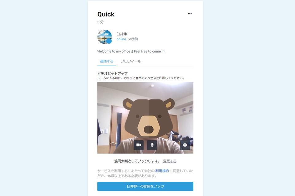 ゲストユーザーのWeb会議の参加方法04
