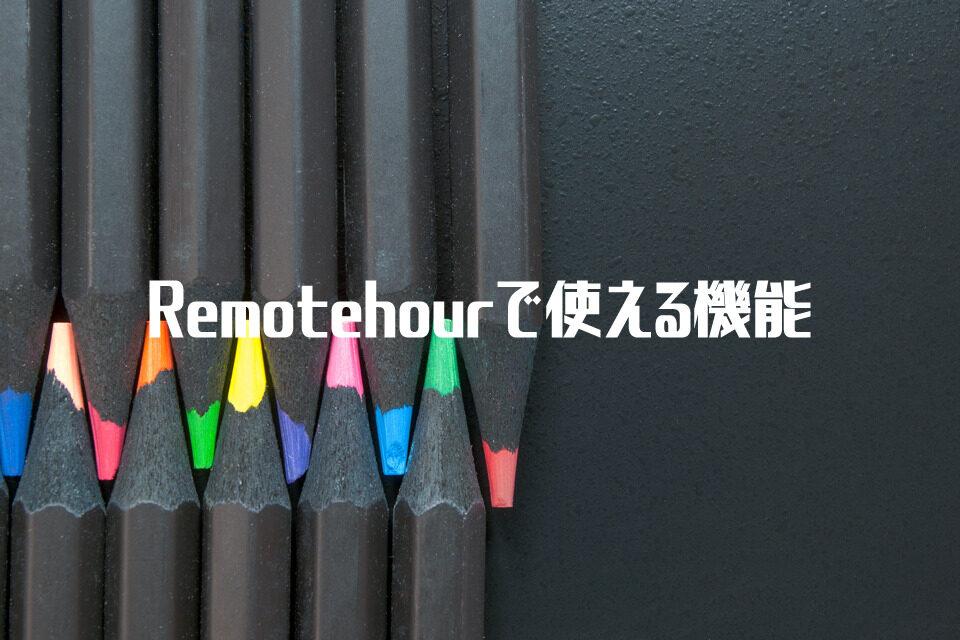 Remotehourで使える機能01