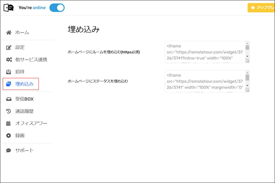 Remotehour_活用方法