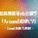 Web会議ツール「Around」の使い方