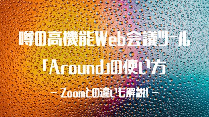 噂の高機能Web会議ツール「Around」の使い方 – Zoomとの違いも解説