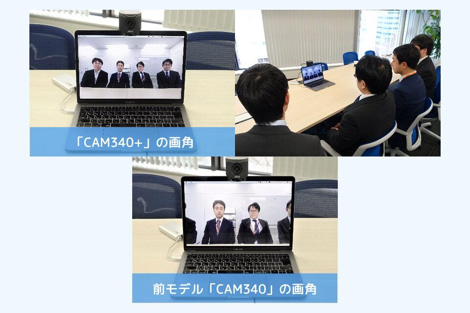 明るくクリアな映像品質を実現した「CAM340+」