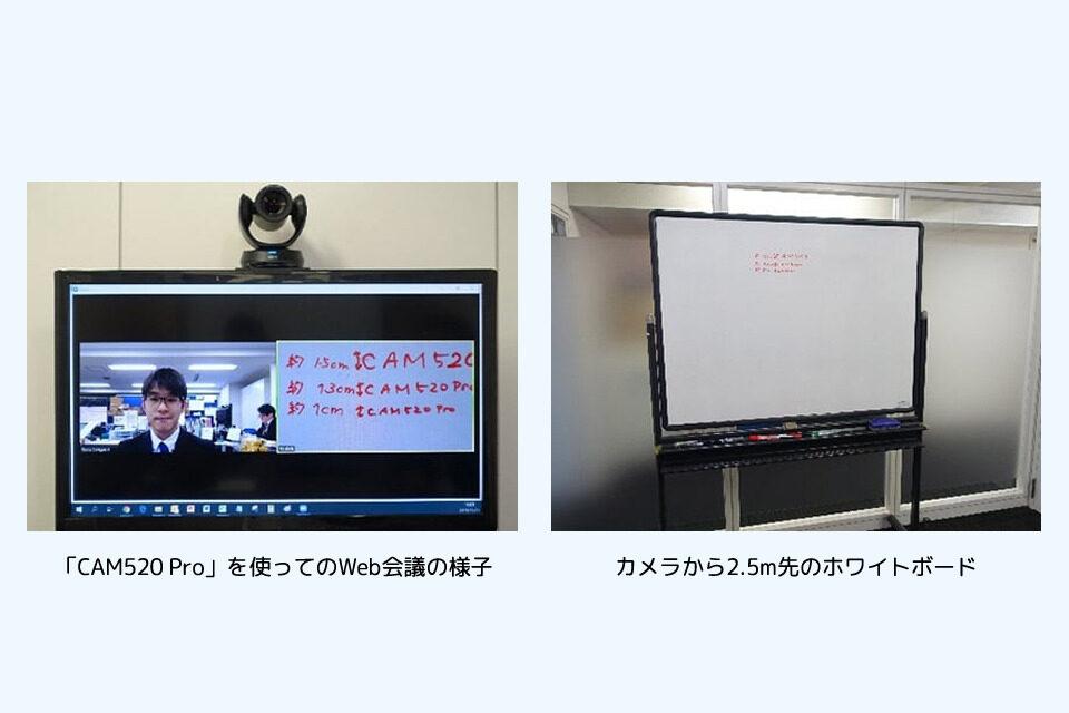 Webカメラ「CAM520 Pro」のカメラ性能をチェック01